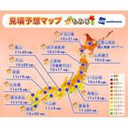 東京都は平年より遅め? 早め? - 「全国の紅葉見頃予想」発表