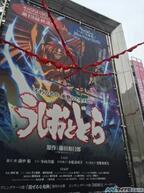 TVアニメ『うしおととら』、「獣の槍」が新宿に出現! 本日21時まで限定展示