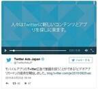 Twitter、アプリインストールをさらに促進する「ビデオアプリカード」