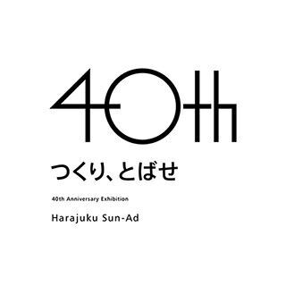 東京都・神宮前で原宿サン・アド展-体感型の展示や日本酒の試飲なども