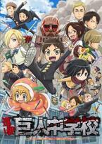 TVアニメ『進撃!巨人中学校』、本編の情報がたっぷり詰まった第4弾PV公開