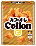 カプリコとコロンがカフェオーレ味に! 江崎グリコがコラボ商品2種を発売