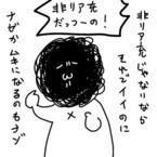 兼業まんがクリエイター・カレー沢薫の日常と退廃 (30) 「結婚すればリア充」なのか? 非リア充/リア充の境界線