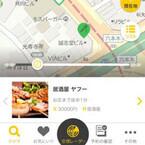 ヤフー、「Yahoo!予約 飲食店」アプリに直前予約可能な機能が追加