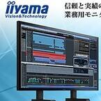 ユニットコム、業務モニターの選定・設置・運用をサポートするサービス