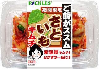 「ご飯がススム」シリーズより、おかず系キムチ「さといもキムチ」発売