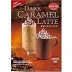 シアトルズベストコーヒー、期間限定ドリンク「焦がしカラメルラテ」発売