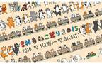 東京都・吉祥寺で「吉祥寺ねこ祭り」が開催