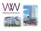 阪急阪神HD、オフィスビルのワーカー限定でプレミアムサービスを提供