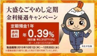 """中京銀行、""""なごやめし支店""""で「大盛なごやめし定期 金利優遇キャンペーン」"""