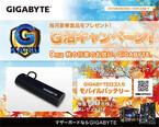 日本ギガバイト、9月のG活キャンペーンはモバイルバッテリをプレゼント