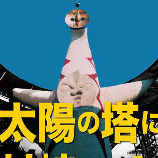 """東京都・南青山にて""""太陽の塔と対峙する""""アイデアコンペの入選作品を展示"""