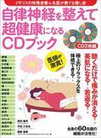 自律神経のバランスを整えるCD付きの本が発売--体のだるさやイライラ対策に