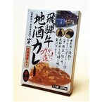 原田酒造場、日本酒と酒粕の味わいの「山車 飛騨牛地酒カレー」発売