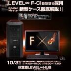 秋葉原の体験型店舗「LEVEL∞HUB」でCooler Master新PCケースイベント