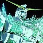 『ガンダムUC』が東京映画祭で史上初のMX4D化、11の特効で新たな映像体験へ