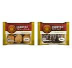 山崎製パン、「北海道産牛乳のプチシュークリーム」など2品発売