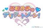 ラジオ『西明日香のデリケートゾーン!』、文化放送 超! A&G+で10/5より放送