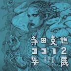 福島県で漫画家・寺田克也の個展 - 夢枕獏とのトークや襖絵の公開制作も