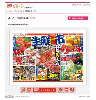 価格.comの情報サービスと電子チラシサービス「Shufoo!」が連携
