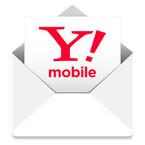 Y!mobile メールがバージョンアップ - SMS/MMSも一括管理が可能に