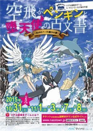 福岡で「夜の水族館」×「リアル謎解きゲーム」- 声優・久保ユリカがCV出演