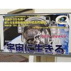 古川宇宙飛行士が代表の研究プロジェクトがキックオフミーティングを開催