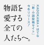はてなとKADOKAWA、小説投稿サイトを今冬にリリース