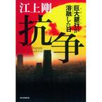 元みずほ銀行マンが描く日本組織の病巣 - 『抗争 巨大銀行が溶融した日』