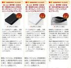 長野県伊那市へのふるさと納税でロジテック製HDDなどが選択可能に