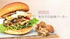 「the 3rd Burger」、