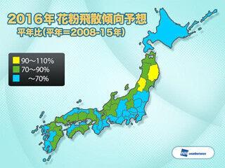 東京都は平年の4割? - 2016年スギ・ヒノキ花粉の予想飛散量が発表