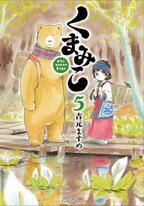 『くまみこ』、TVアニメ化決定! フラッパーコミックスから10月は3タイトル