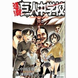 『進撃の巨人』公式スピンオフコメディ『進撃! 巨人中学校』など1巻が無料