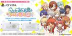 PS Vita、『うたの☆プリンスさまっ♪MUSIC3』とのコラボモデルが登場