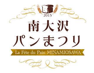 """東京都八王子市で""""今行くべき人気のパン屋""""50店が集結するイベントが開催"""