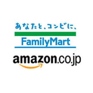 Amazonでの注文商品、ファミリーマート店頭で当日中の受取りが可能に