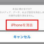 iPhoneを初期化する方法 - 下取りに出す場合にも必要!