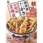 天丼てんや、期間限定「かきと芝海老の天丼」「ふもと赤鶏天丼」を販売