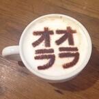 『ジョジョの奇妙な冒険』カフェがタワレコに復活!