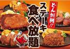 「ステーキのどん」でステーキやハンバーグが食べ放題! 本日より開始