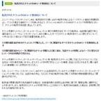 USJ、チケットの不正転売撲滅へ - 11月1日より実効性のある措置を実施