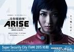 舞台『攻殻機動隊ARISE:GHOST is ALIVE』と伊丹市が異例のコラボを実施