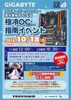 リンクス、ツクモパソコン本店でGIGABYTE製マザーを使ったOCイベントを開催