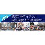 神戸マラソンで自分の走り方を分析したいランナーを募集 - アシックス
