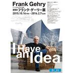 東京都・赤坂で建築家フランク・ゲーリーの「アイデア」を紹介する展覧会