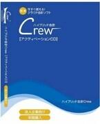 クラウド会計ソフト「Crew」のパッケージ版がAmazonで発売