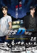 新劇場版「頭文字D」Legend3-夢現-、来年2月公開! メインビジュアル解禁