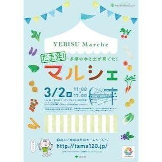 東京都・恵比寿に、多摩地域の特産品が集合! -「たま発!マルシェ」出店