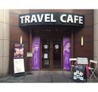 東京都・池袋に「スマートスモーカーカフェ」が登場 - 手巻きたばこ体験も